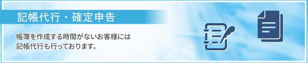 記帳代行・確定申告 帳簿を作成する時間がないお客様には、記帳代行も行っております。